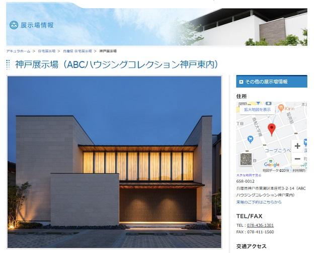 アキュラホーム 神戸展示場(ABCハウジングコレクション神戸東内)