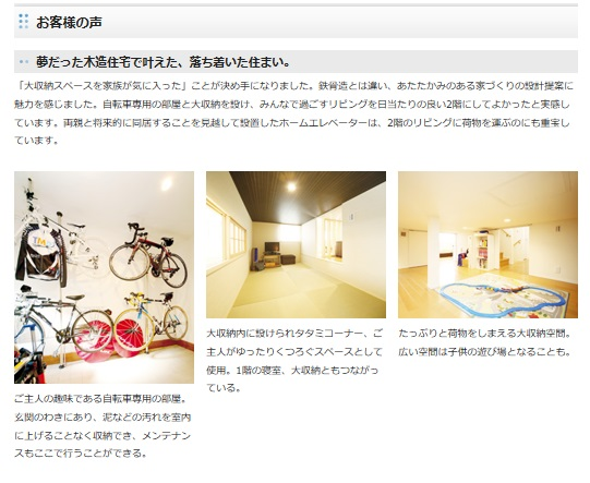 アキュラホーム 自転車専用ルームのある家