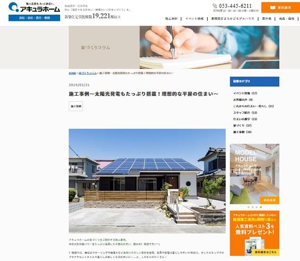 アキュラホーム 施工事例〜太陽光発電もたっぷり搭載!理想的な平屋の住まい〜