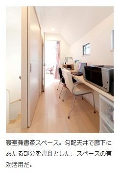 アキュラホーム 勾配天井など空間を賢く活かす3階建て二世帯住宅。