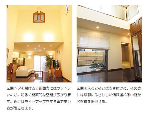 アキュラホーム 築80年を建替。京都の街並にとけ込む和モダンの家。開放的な玄関空間