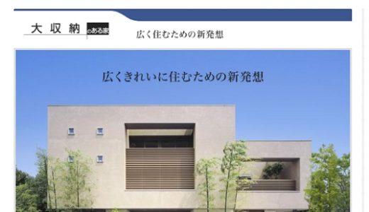 アキュラホームの「大収納のある家」 :たっぷり収納を手頃な価格で実現!