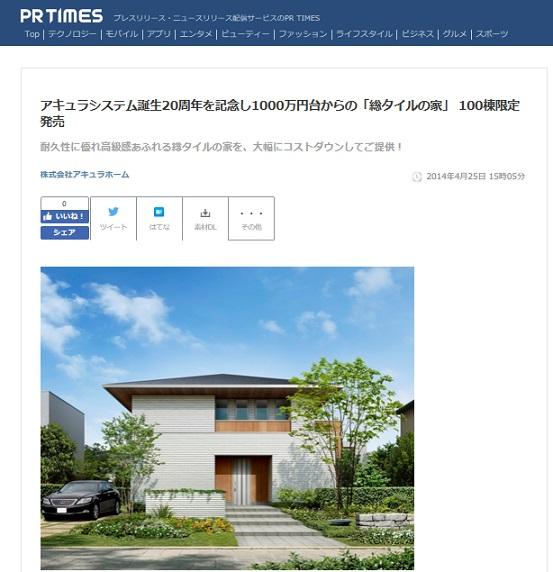 PR TIMES アキュラホーム 総タイルの家