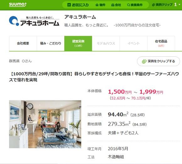 SUUMO アキュラホームの実例 【1000万円台/29坪/間取り図有】暮らしやすさもデザインも自慢!平屋のサーファーズハウスで憧れを実現