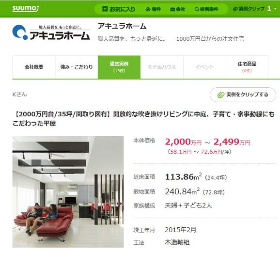 SUUMO アキュラホームの実例 【2000万円台/35坪/間取り図有】開放的な吹き抜けリビングに中庭、子育て・家事動線にもこだわった平屋