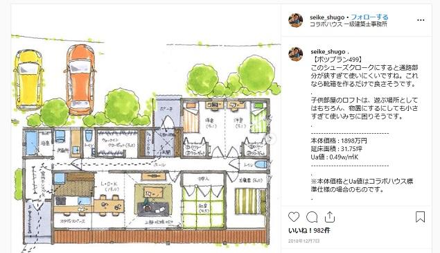 コラボハウス 一級建築士事務所のインスタグラム 平屋の間取り例