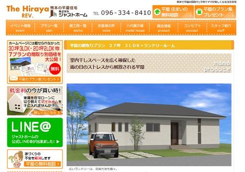 熊本のジャストホーム 平屋の間取りプラン 27坪 3LDK+ランドリールーム