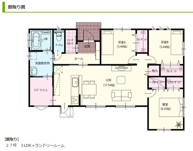 熊本のジャストホーム 平屋の間取りプラン 27坪 3LDK+ランドリールーム 間取り