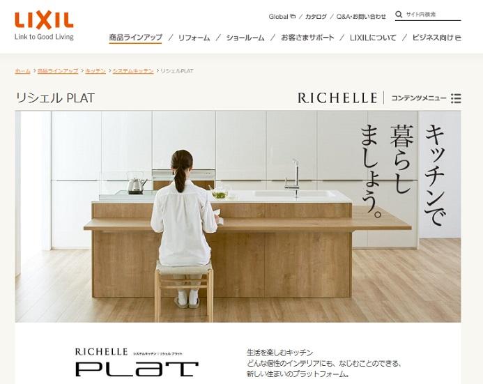 LIXILのキッチン リシェルPLAT