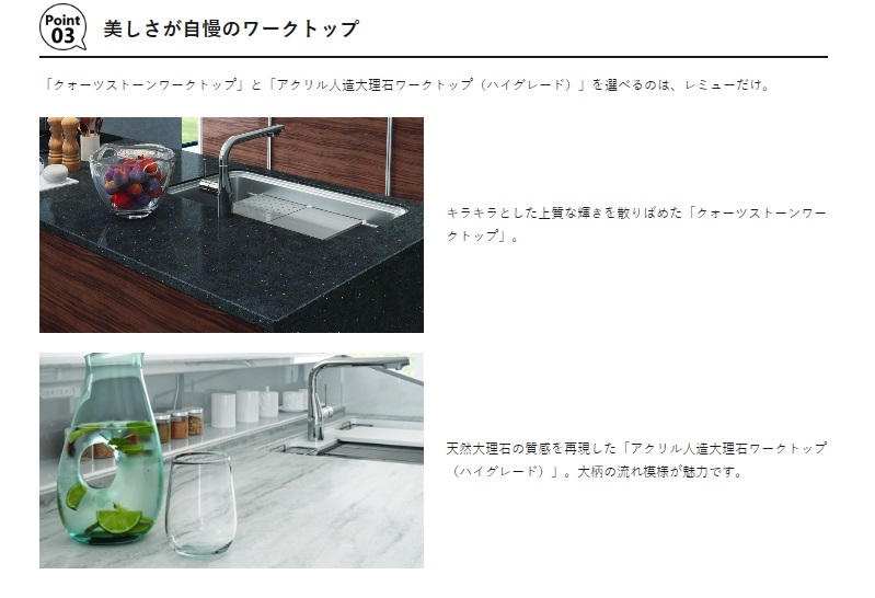 タカラスタンダード ホーロー製システムキッチン レミュー 美しさが自慢のワークトップ