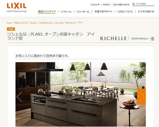 LIXIL リシェルSI:PLAN1 オープン対面キッチン アイランド型