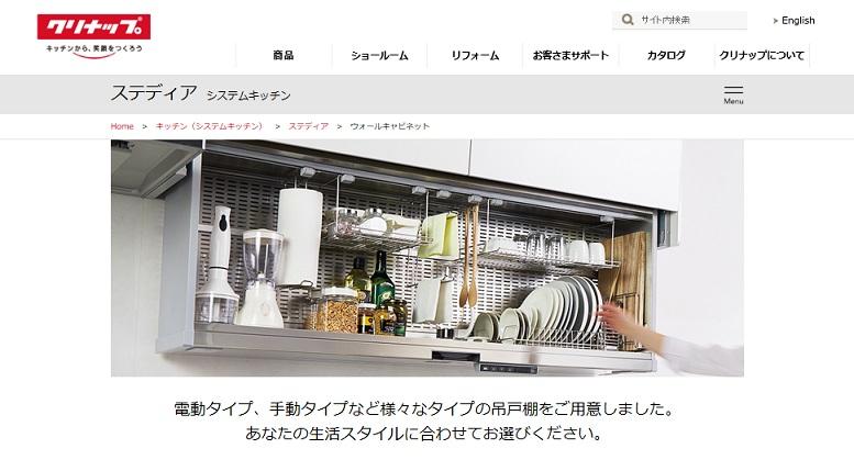 クリナップ  Home > キッチン(システムキッチン) > ステディア > ウォールキャビネット