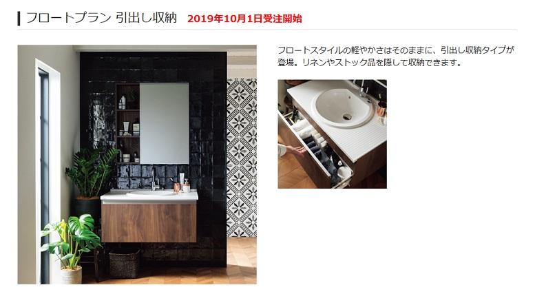 パナソニックの洗面 空間ドレッシング新商品