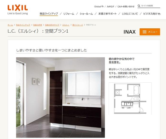 LIXILの洗面台 LC