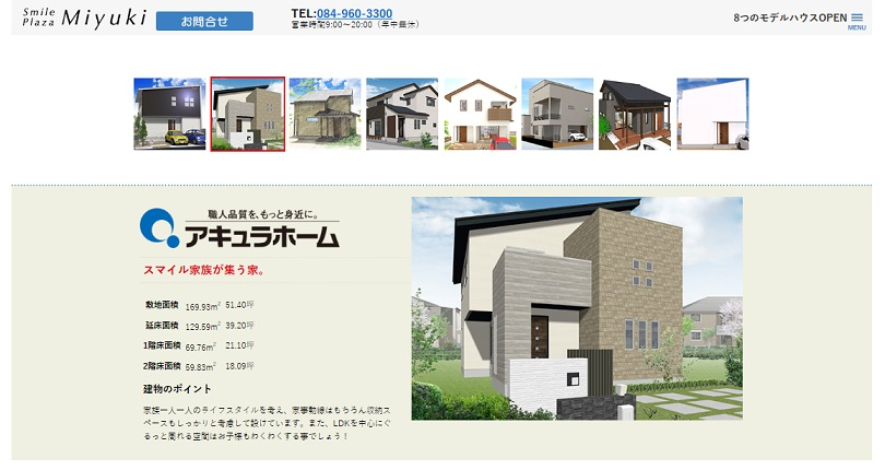 アキュラホーム広島のモデルハウス