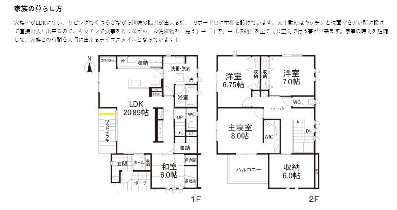 アキュラホーム広島のモデルハウス 間取り