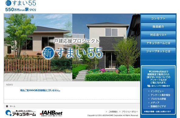 アキュラホーム 550万円の家