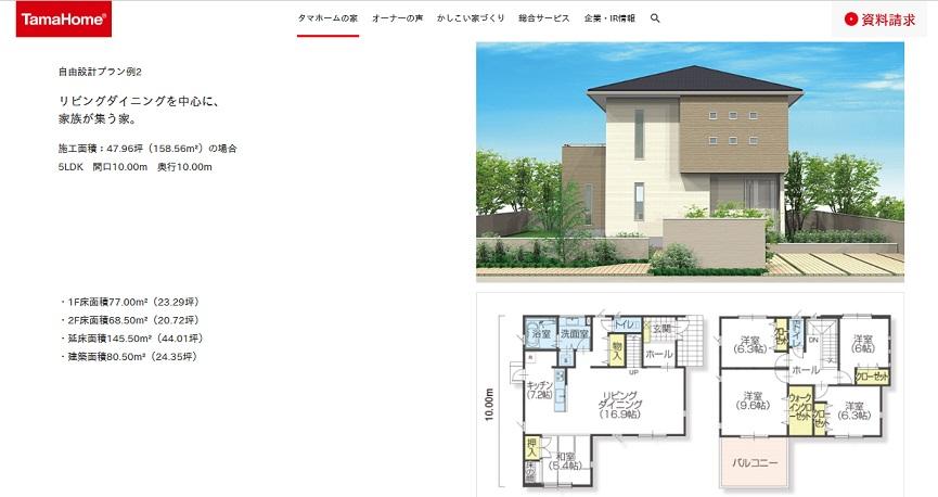 タマホーム 大安心の家 自由設計プラン例2