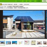 SUUUMO アキュラホームの建売物件 太陽光発電10KW超搭載モデルハウス