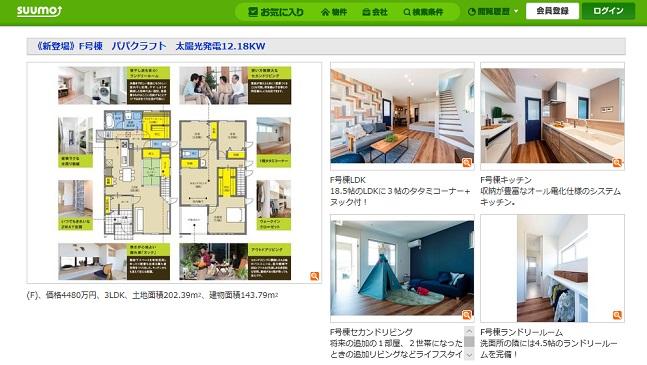 SUUMO アキュラホーム建売物件の間取り例 《新登場》F号棟 パパクラフト 太陽光発電12.18KW