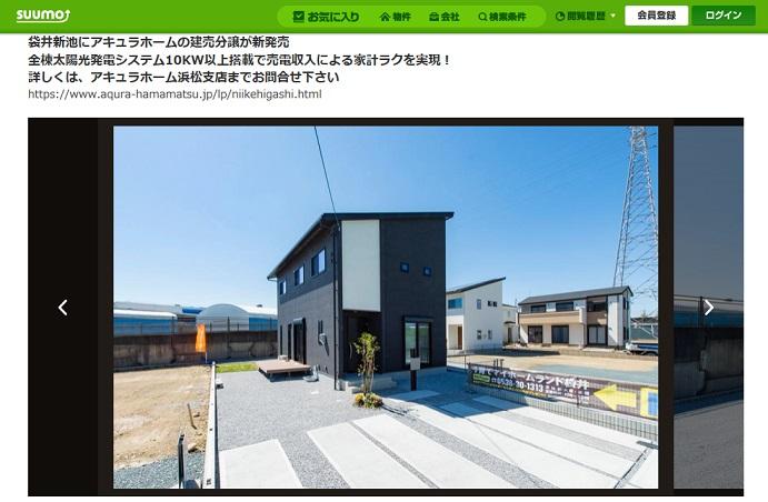 SUUMO アキュラホームの建売 外観の実例 全棟太陽光発電システム10KW以上搭載で売電収入による家計ラクを実現!