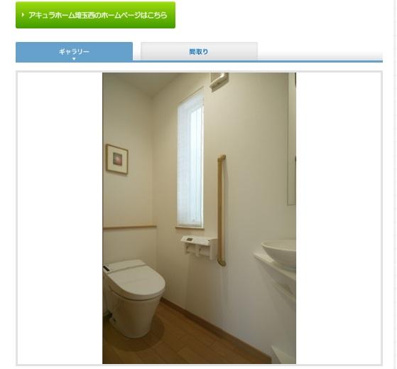 アキュラホーム鶴ヶ島展示場(鶴ヶ島住宅公園内) 手すりつきのトイレ