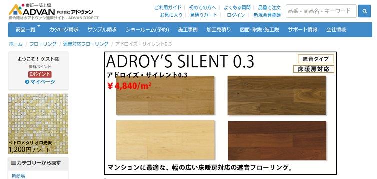 総合建材のADVAN「アドロイズ・サイレント0.3 」