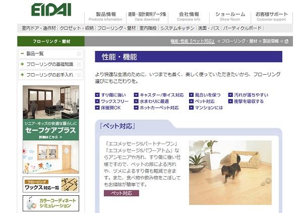 EIIDAI ペット対応のフローリング