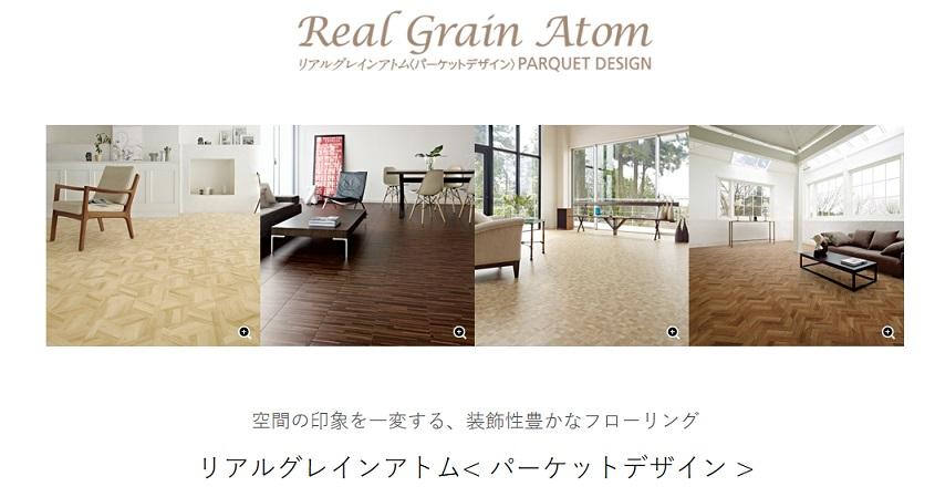 EIDAI 「リアルグレインアトム<パーケットデザイン> 空間の印象を一変する、装飾性豊かなフローリング