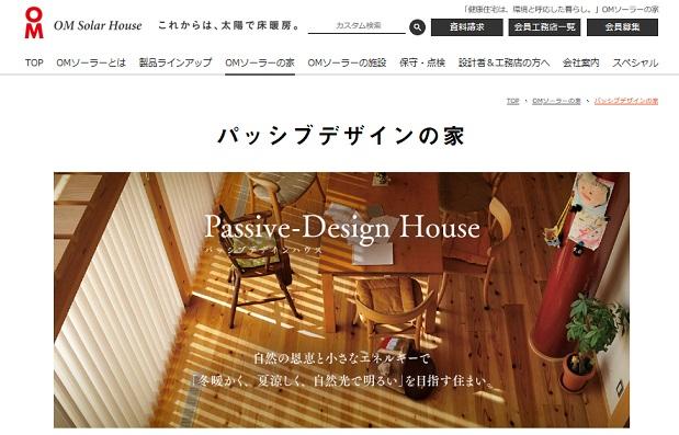 OMソーラーハウス パッシブデザインの家