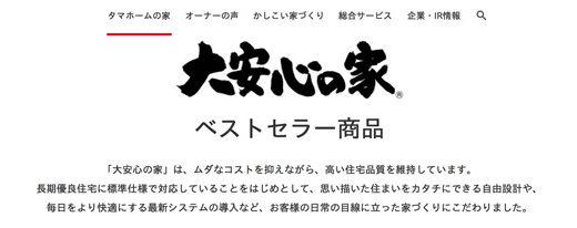 大安心の家5シリーズの評判:平屋だと537万円という破格値!標準設備が充実