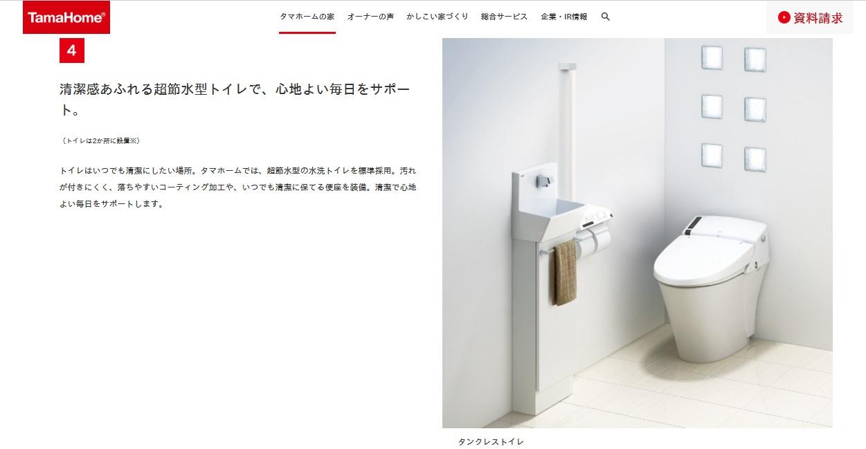大安心の家 タンクレストイレ