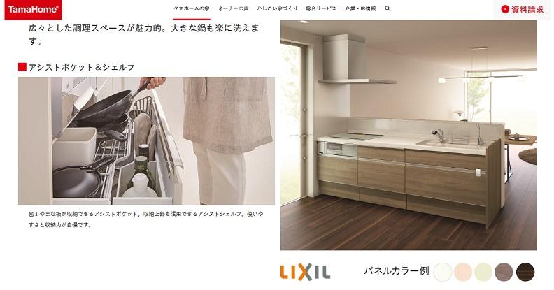 大安心の家 キッチン設備 リクシル:エーエス