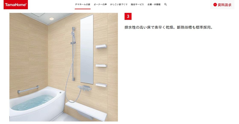 大安心の家 設備・仕様 TOTOのバスルーム