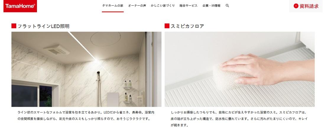 大安心の家 設備と仕様 パナソニックのフラットラインLED照明