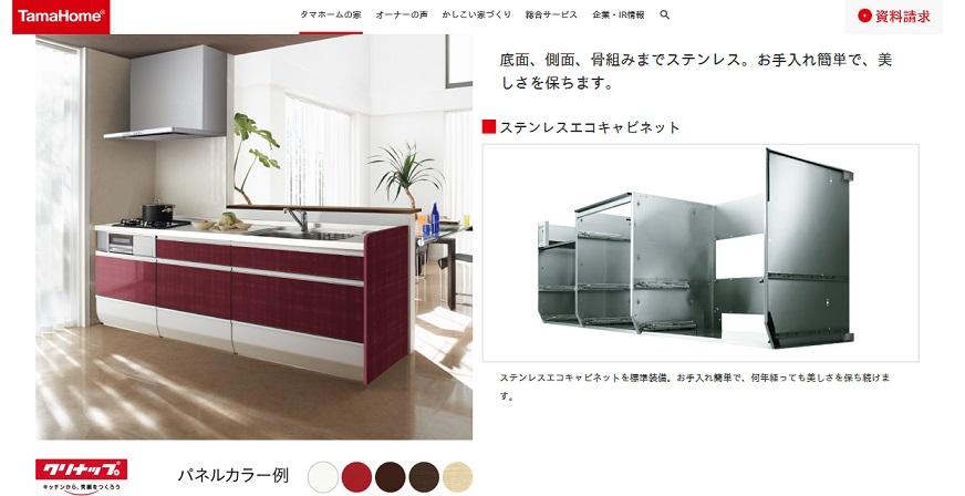 大安心の家 キッチン設備 クリナップ:クリンレディ