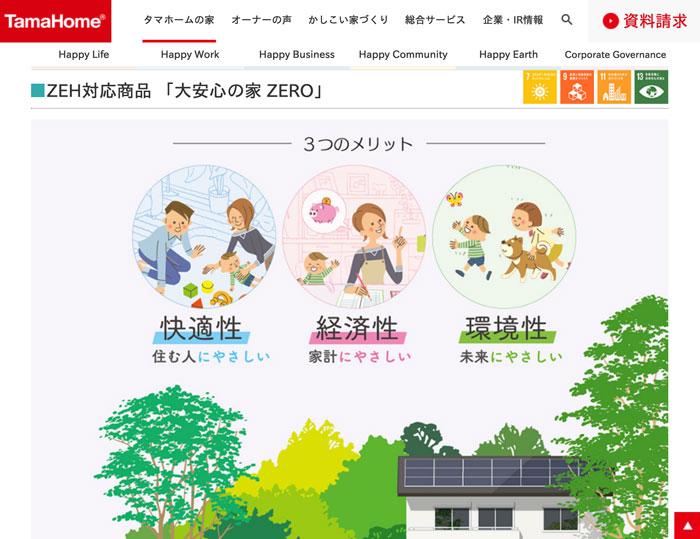 タマホーム ZEH対応商品 「大安心の家 ZERO」