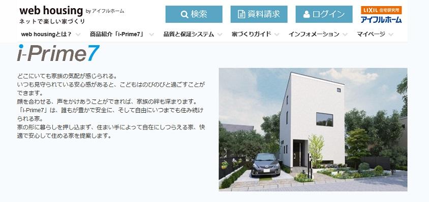 アイフルホーム アイフルホーム web housing  i-Prime7