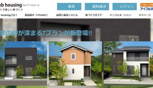アイフルホームのローコスト住宅:7つのムダを省いた効率的な家づくり