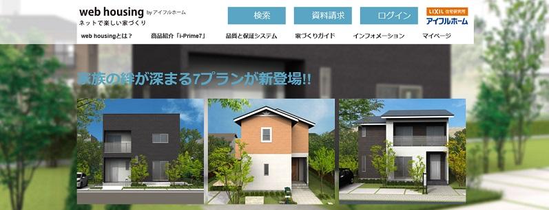 アイフルホーム 完全規格化住宅の「i-Prime7」