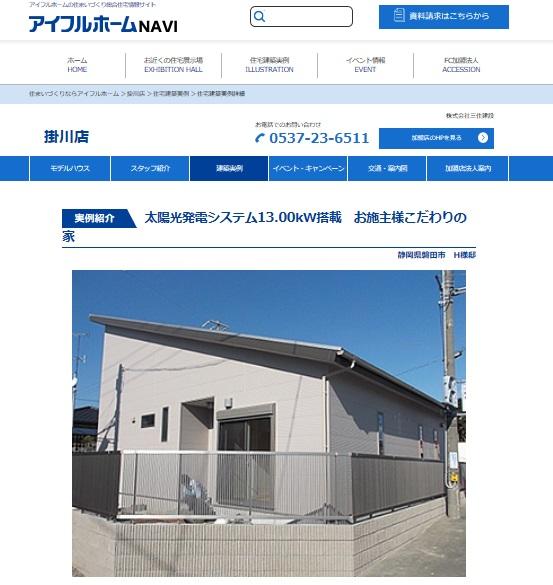 アイフルホーム掛川店 太陽光発電システム13.00kW搭載 お施主様こだわりの家