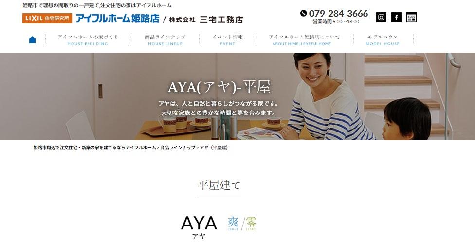 アイフルホーム姫路店 公式サイト AYAの開設ページ
