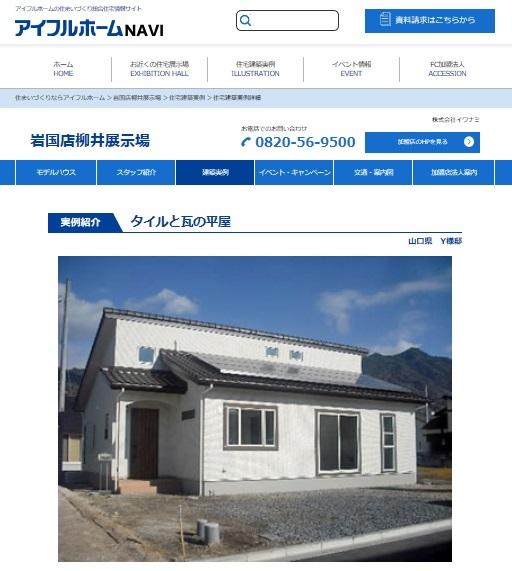 アイフルホーム 岩国店柳井展示場 タイルと瓦の平屋