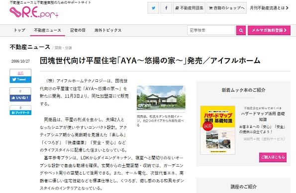 不動産ニュース 団塊世代向け平屋住宅「AYA~悠揚の家~」発売/アイフルホーム