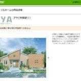 SUUMO アイフルホーム AYAの説明