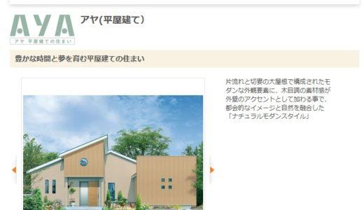 アイフルホームのAYA :坪単価60万円!良心的な価格でみんなに優しい平屋。