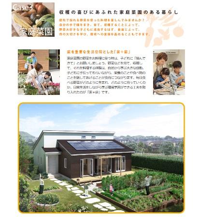 アイフルホーム AYA Case3「家庭菜園」