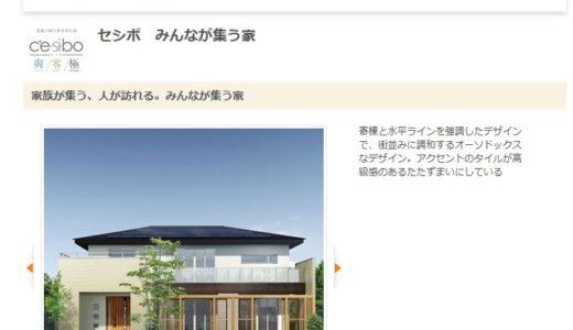 アイフルホームのセシボ爽 :総額1600万。40万円/坪で納得の家造り!