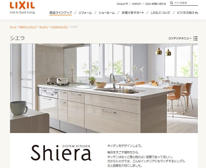 LIXILのキッチン シエラ