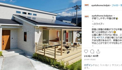 アイフルホームの注文住宅:「こんな家に住みたいな」が叶う自由な家造り
